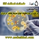 microbiological-testing-services-nedashimi