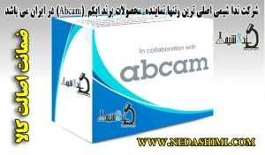 نداشیمی نمایندگی اصلی محصولات ابکم در ایران