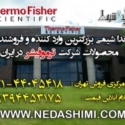 Thermo_Fisher_nedashimi