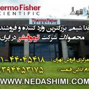 Thermo_Fisher_nedashimi