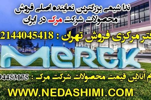 merck-nedashimi-products