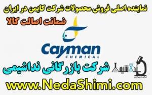 فروش مواد شیمیایی و آزمایشگاهی شرکت کایمن