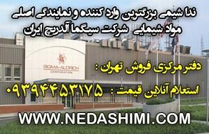 ندا شیمی نمایندگی اصلی شرکت سیگما در ایران