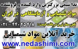 فروش آنلاین ماده شیمیایی ازمایشگاهی