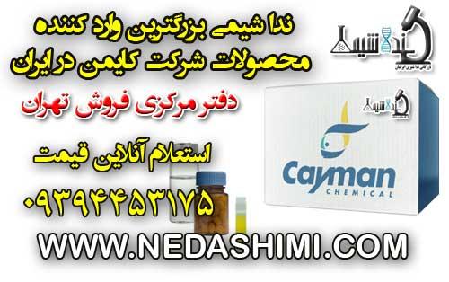 نمایندگی شرکت کایمن در ایران