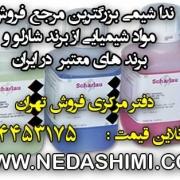 مرجعو در ایران فروش محصولات برند شارل
