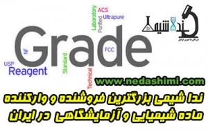 نداشیمی بزرگترین فروشنده ماده شیمیایی در گرید های مختلف در ایران
